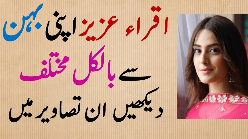 Video - Iqra Aziz with her sister and mother