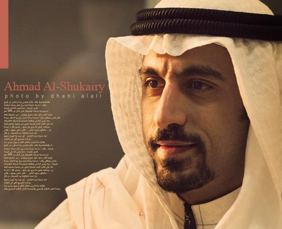 Ahmad AlShugairi -                                               - Dourous On Assabile