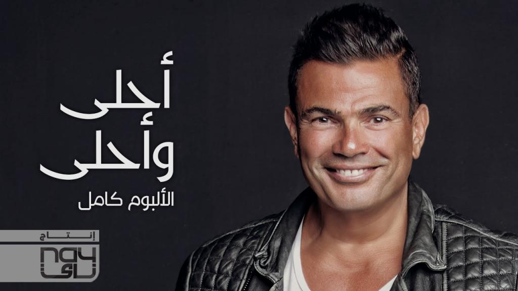 Amr Diab Profile, Photos, News, Bio | CelebNest