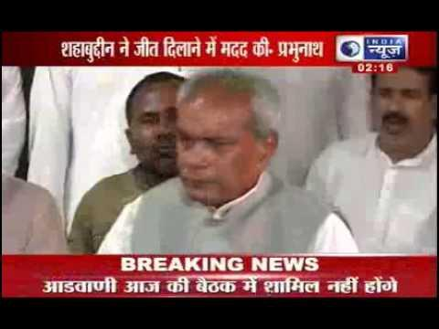 India News: Prabhunath Singh Gets Shahbuddin's Support - YouTube