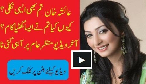 Khan Reveals Her Secrets