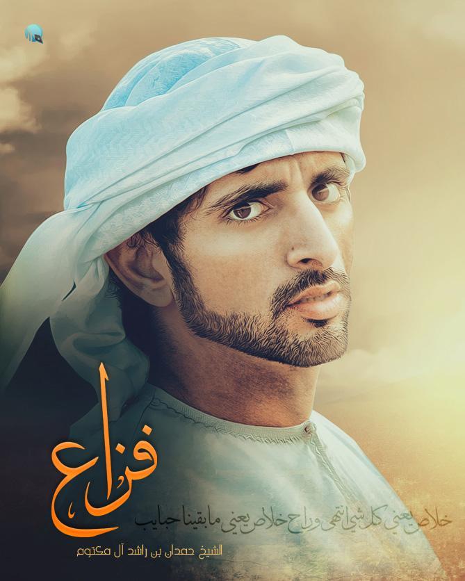 Sheikh Hamdan Bin Rashid Fazza By ALfannan8w On DeviantArt